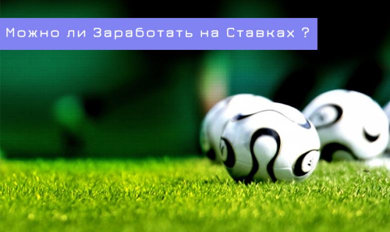 Ставки на спорт: FAQ по арбитражным ставкам