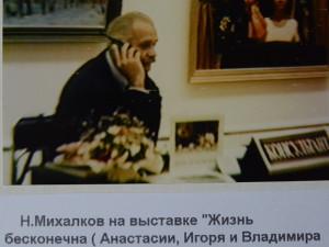 Пожелание кинорежиссера Михалкова воплотилось в картинах художника Белковского