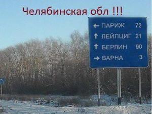 «Привет Евросоюзу – с Южного Урала»