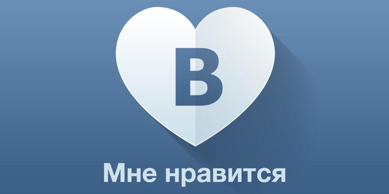 Накрутка лайков в ВК без регистрации и заданий