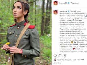 Бузову затравили за фотосессию ко Дню Победы в военной форме