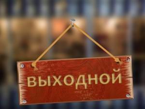 Еще одни длинные выходные ждут россиян в этом году