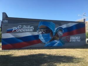 «Спасибо за ваш труд!»: граффити с благодарностью врачам появилось в Челябинске