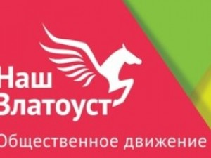 «Наш Златоуст» объединил единороссов и коммунистов