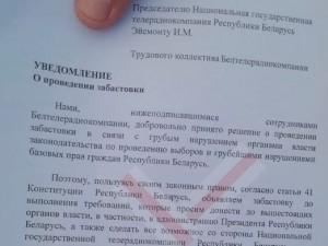 «Третий должен уйти». Начинается забастовка работников гостелевидения Белоруссии