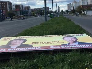 В Челябинске срезали столбы с биллбордами «Справедливой России». Пострадавшие подозревают единороссов