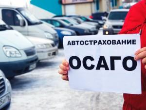 Индивидуальные тарифы ОСАГО начали действовать в России