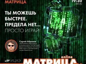 Первое место в интеллектуальной игре «Матрица» челябинцы заняли в группах «Тринити» и «Морфеус»