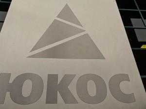 Россия все еще не заплатила компенсацию акционерам ЮКОСа