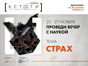 Страхи станут темой шестого онлайн-фестиваля науки «КСТАТИ»