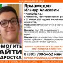 В Челябинске пропал подросток с отставанием в развитии