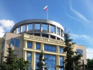Будет ли Мосгорсуд рассматривать дело депутата Госдумы Белоусова?