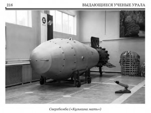 Кто и как создавал «сверхмощный инструмент» - ядерную бомбу?