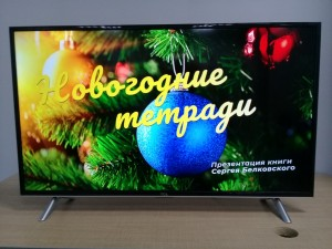 «Новогодние тетради» расскажут о вкладе челябинцев в Новый год