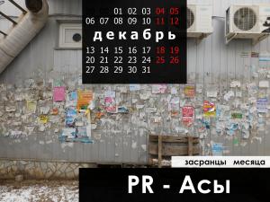 Скорострелы, бычкометы и мангалорцы: челябинский Чистомэн подготовил необычный календарь на 2021 год