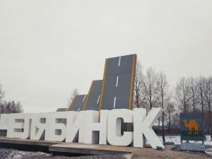 «Челябинск»: большие буквы появились на въезде в город со стороны аэропорта