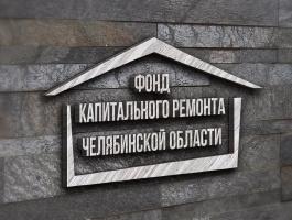 8,6 рубля с квадратного метра будут платить за капремонт жители Челябинской области