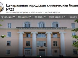 Старинное здание больницы №23 в Екатеринбурге хотят отреставрировать