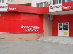 Магазины «Красное & Белое» в Магнитогорске закрыть не получилось