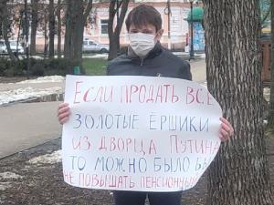 Власти Ейска согласовали массовый пикет в поддержку Алексея Навального