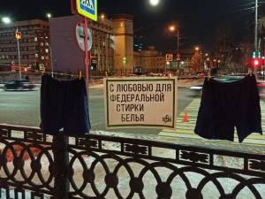 Две пары синих трусов подарили силовикам челябинские активисты