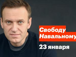 Во многих городах России пройдут акции в поддержку Навального 23 января