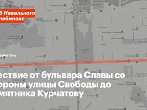 В Челябинске проведут шествие в поддержку Навального в противоположном направлении