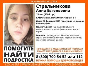 В Челябинске пропала 15-летняя девушка