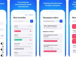 Мобильное приложение для жалоб на запрещенный в России контент запустил Роскомнадзор