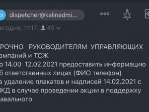 К акции протеста 14 февраля усиленно готовятся власти Челябинска, расслабленно - штаб Навального