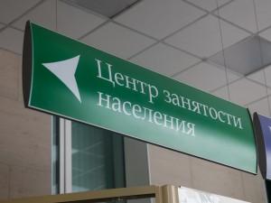 Бессмысленная реформа службы занятости России займет три года