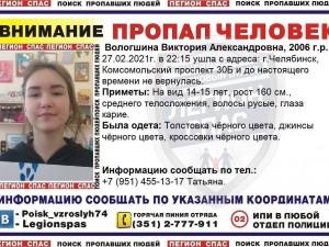 4 девочки-подростка пропали в Челябинске. Трех нашли
