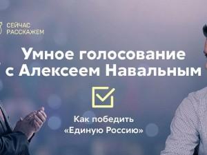 Володин о проекте Навального: за ним стоят западные спецслужбы