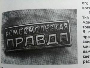 Как значок «Комсомольской правды» побывал в космосе и где он сейчас?