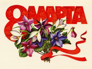 В каких странах празднуют 8 марта после распада СССР?