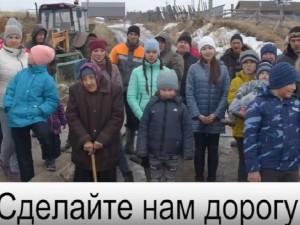 Село под Челябинском отрезало от внешнего мира. Жители призывают власти вспомнить о них