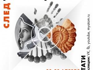 Онлайн-фестиваль науки «КСТАТИ» пройдет в информцентрах атомной энергии России в течение 9 дней