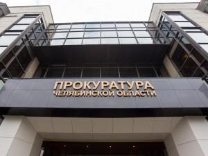 Нового прокурора в Челябинскую область пока не назначили