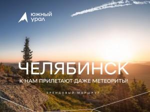 Первый региональный брендовый маршрут появился в Челябинской области