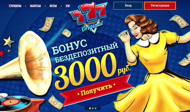 В интернет казино 777 Original выгодные предложения